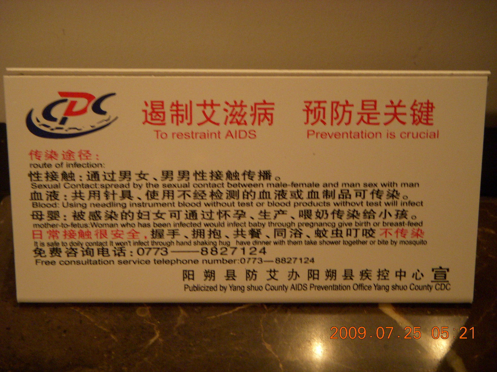 China eclipse - Yangshuo hotel AIDS warning