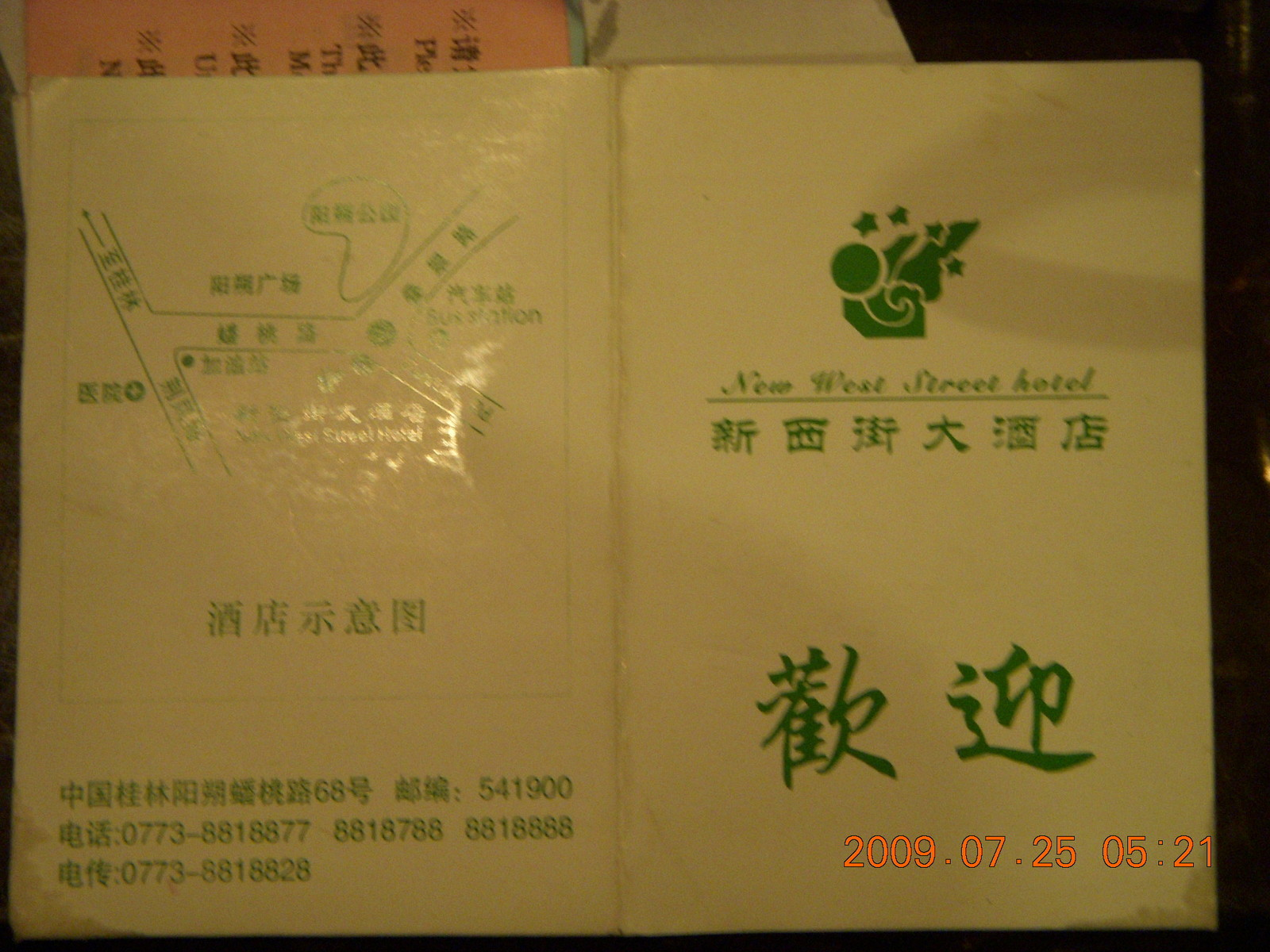 China eclipse - Yangshuo hotel card holder