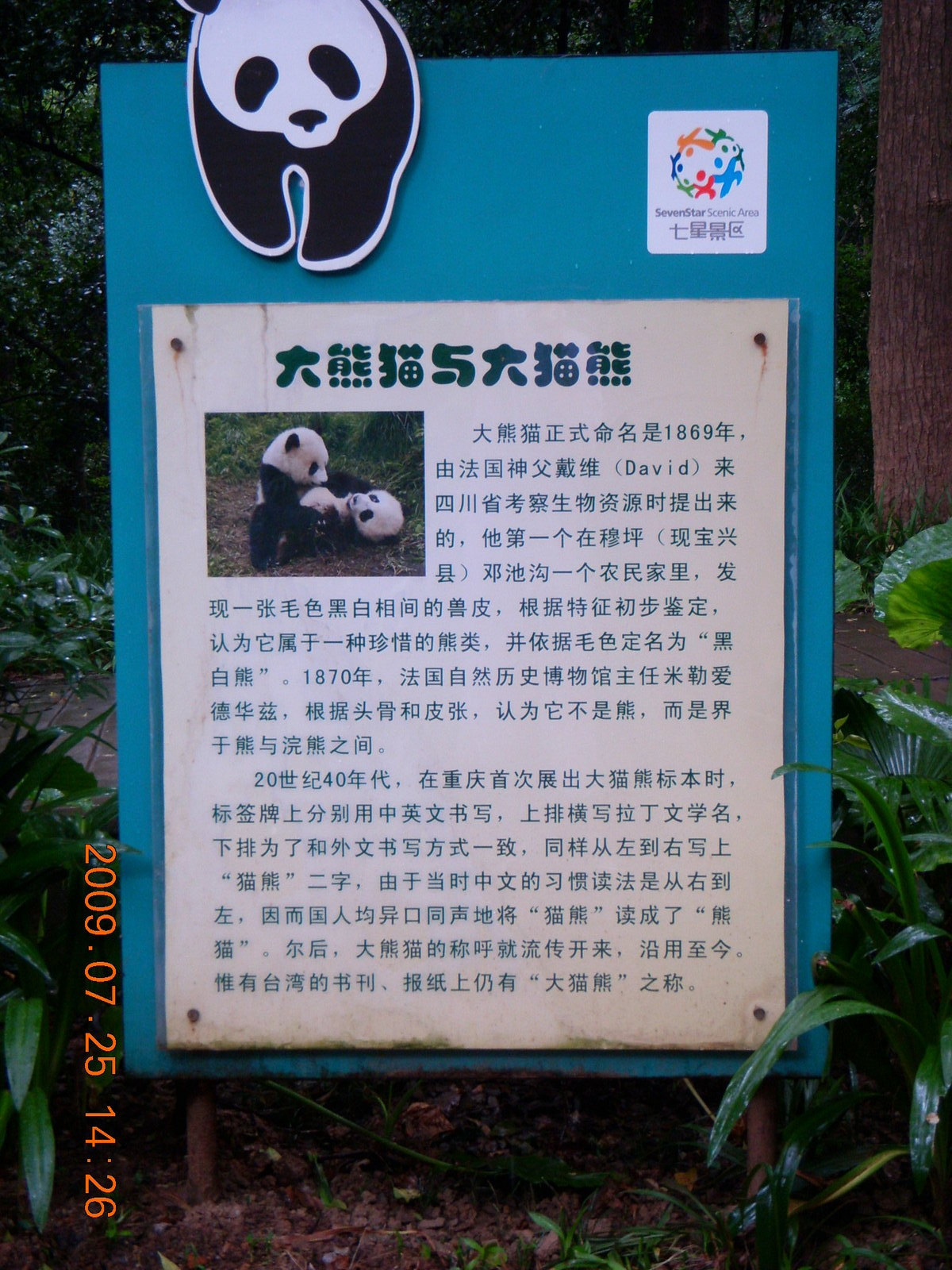 China eclipse - Guilin SevenStar park - panda exhibit sign