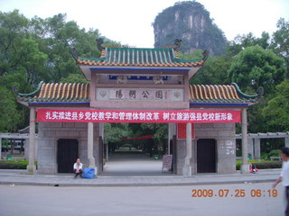 7 6xr. China eclipse - Yangshuo run - park entrance