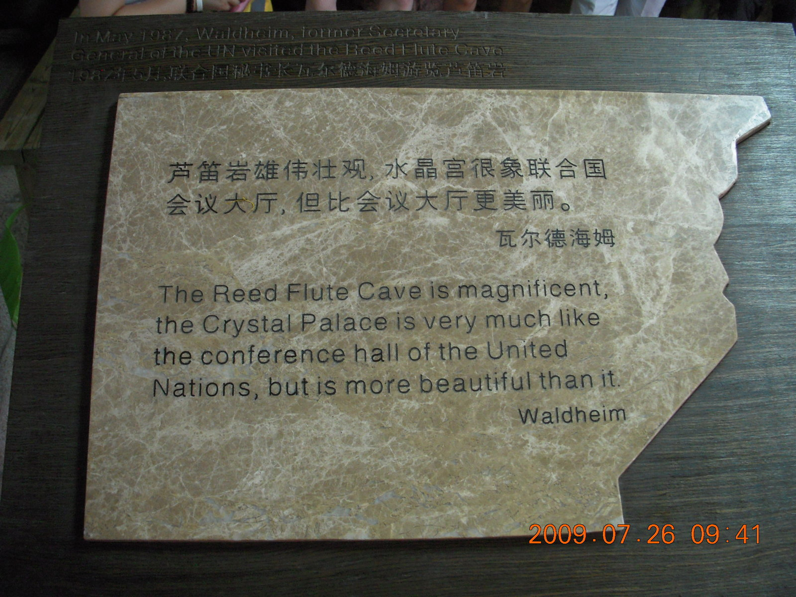 China eclipse - Guilin - Reed Flute Cave sign