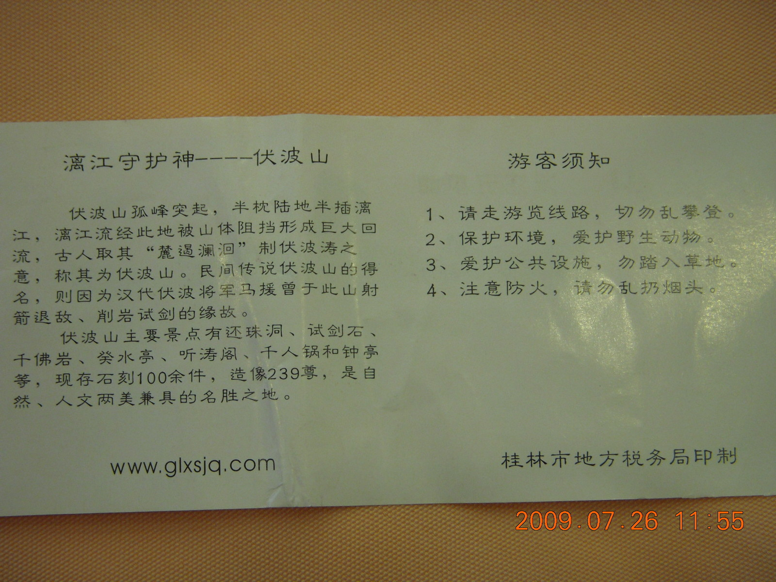 China eclipse - Guilin Fubo Hill ticket (back)