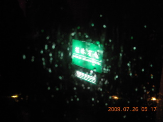 1 6xs. China eclipse - Guilin Bravo Hotel sign in the rain
