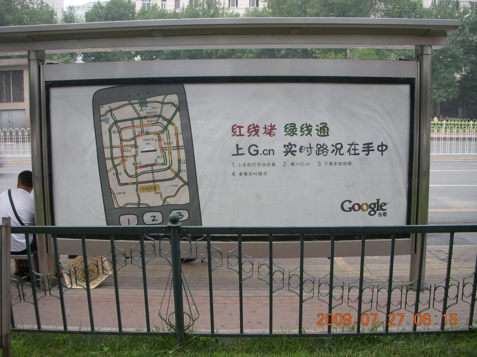 China eclipse - Beijing morning run - advertisement sign for Google