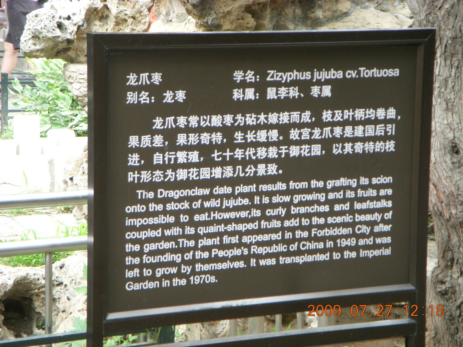 China eclipse - Beijing - Forbidden City sign