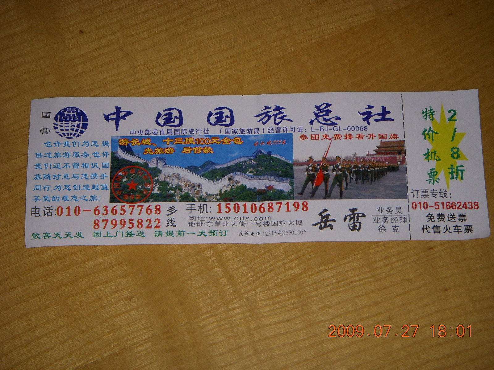 China eclipse - Beijing advertisement ticket