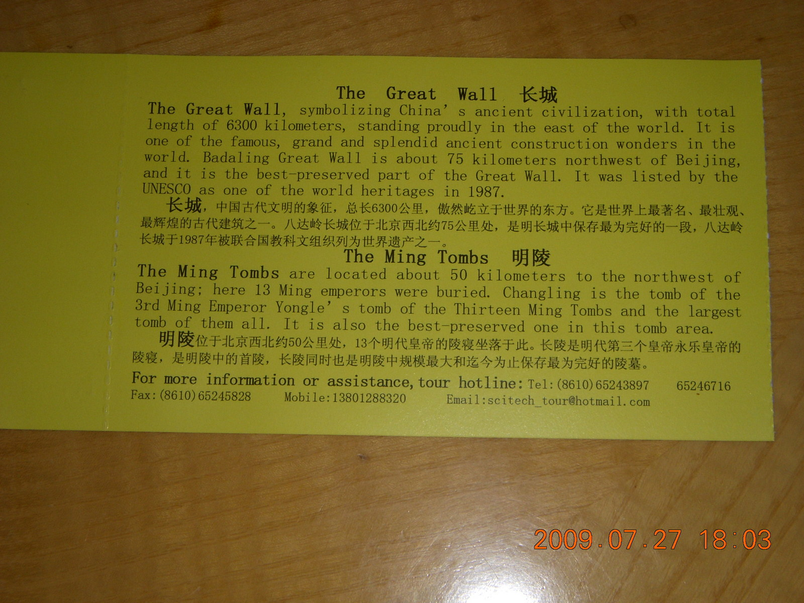 China eclipse - Beijing tour ticket back