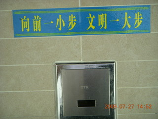 China eclipse - Beijing Olympic Park - strange urinal sign