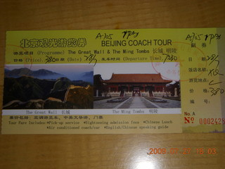 China eclipse - Beijing tour ticket