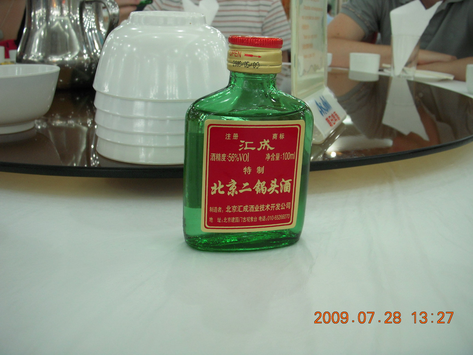 China eclipse - Beijing tour - local alcohol product