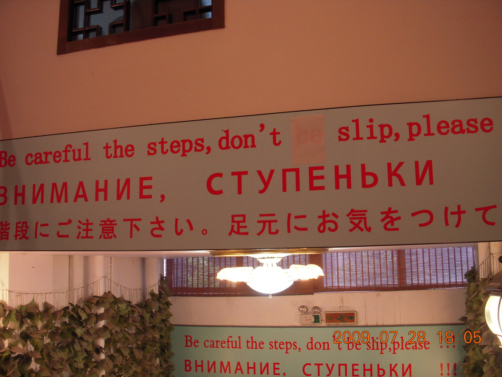 China eclipse - Beijing tour - tea tasting sign including Russian