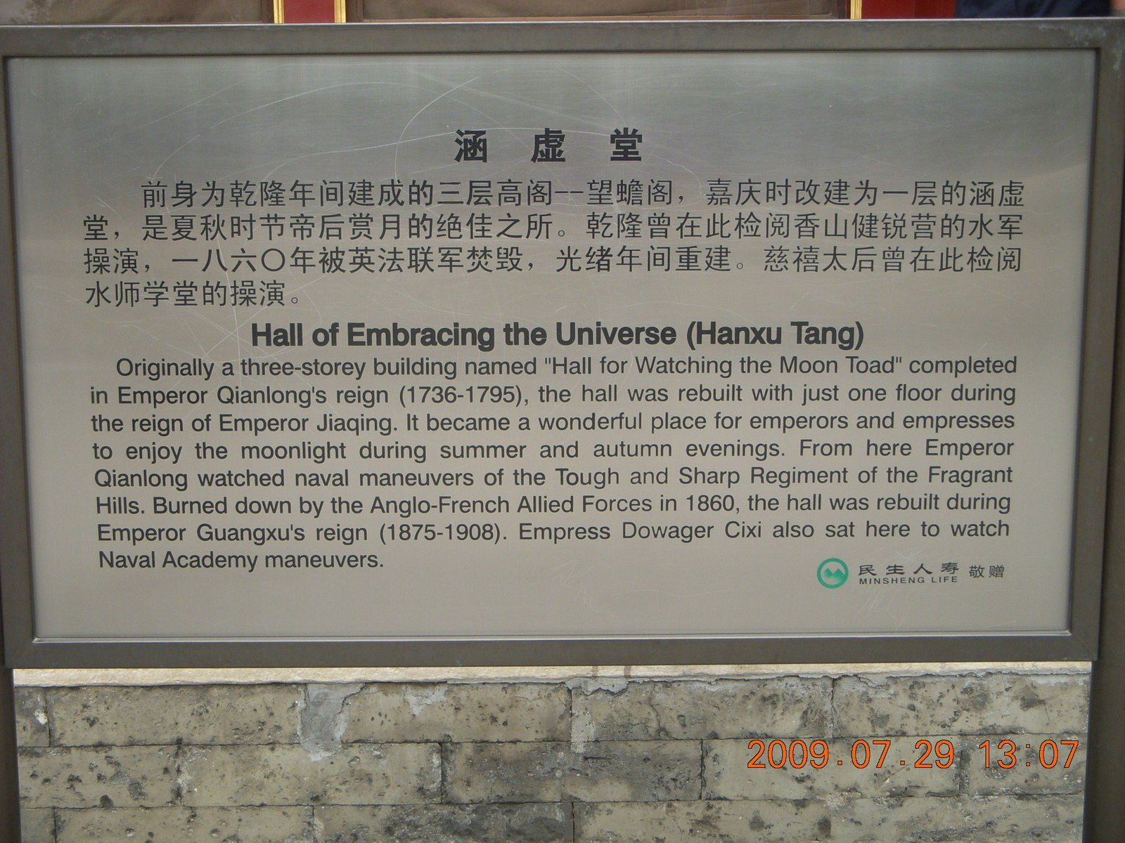 China eclipse - Beijing - Summer Palace sign