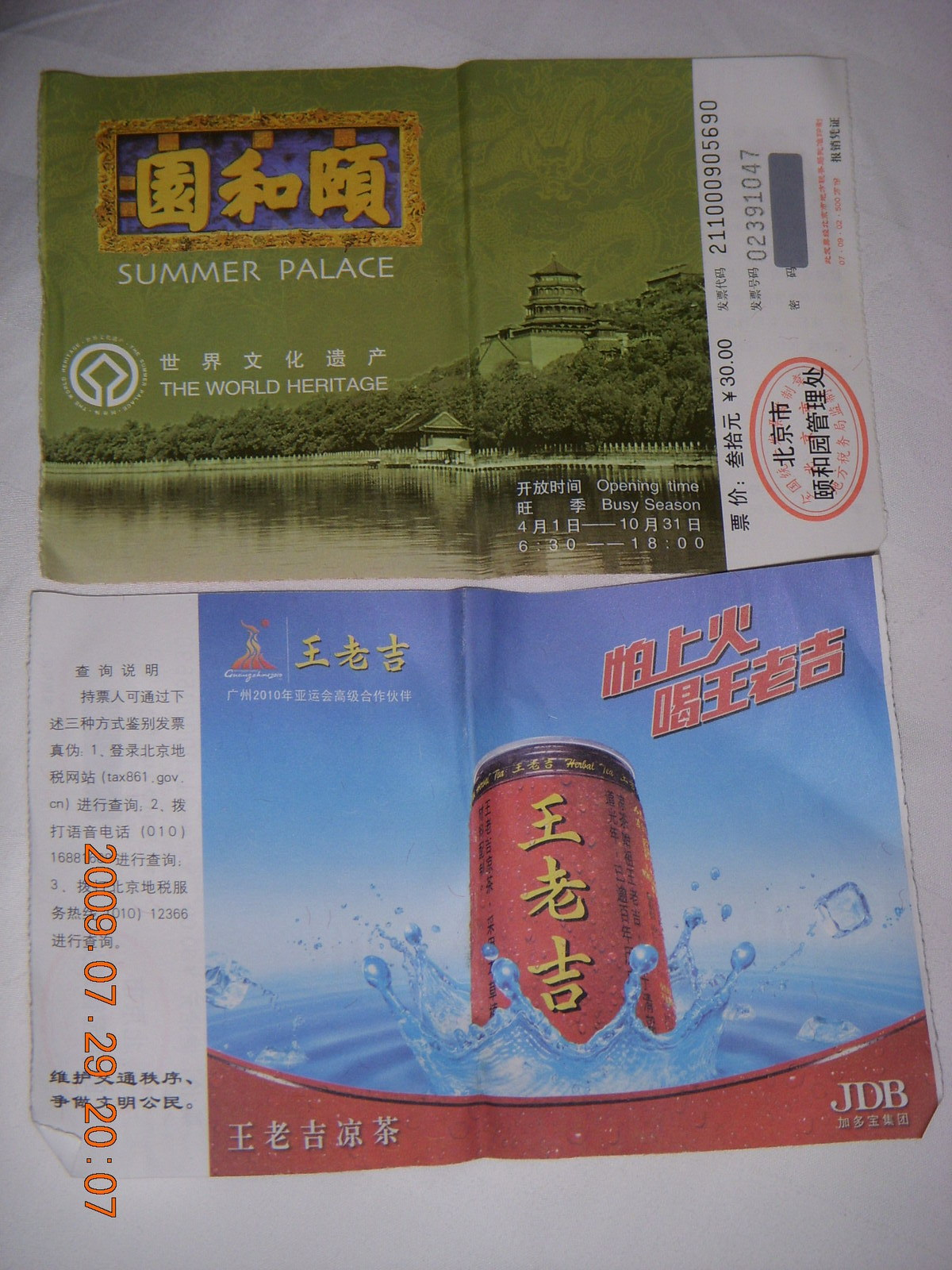 China eclipse - Beijing - Summer Palace ticket - front and back