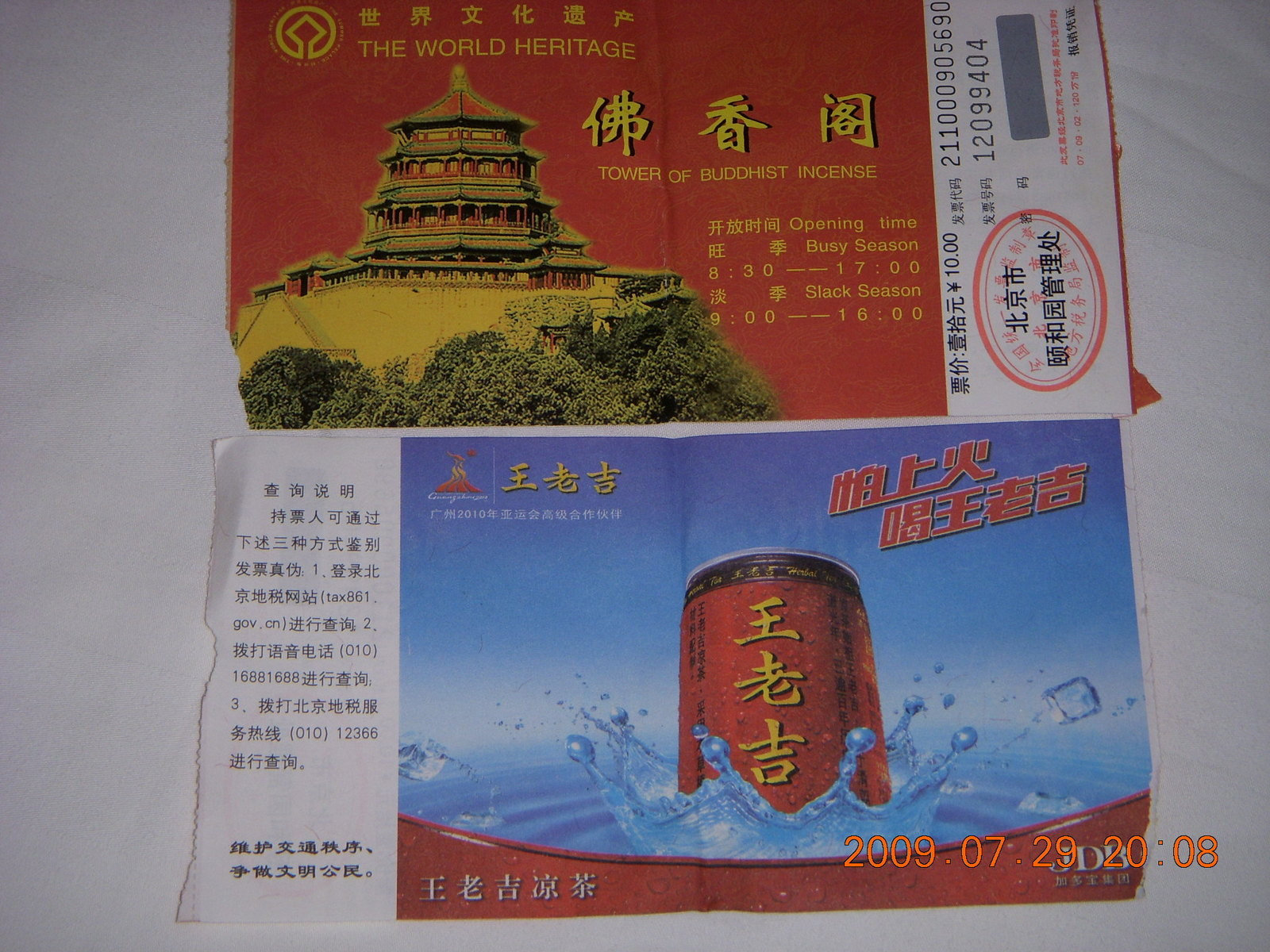 China eclipse - Beijing - Summer Palace Buddha temple ticket front and back