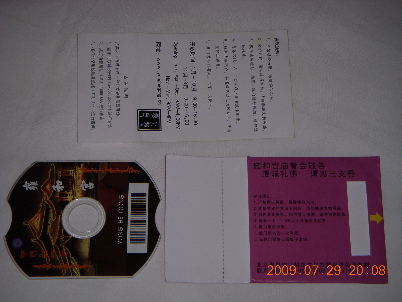 China eclipse - Beijing - Lama temple ticket and mini-CD back