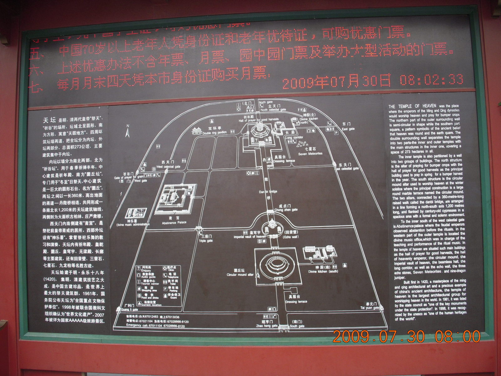 China eclipse - Beijing - Temple of Heaven map