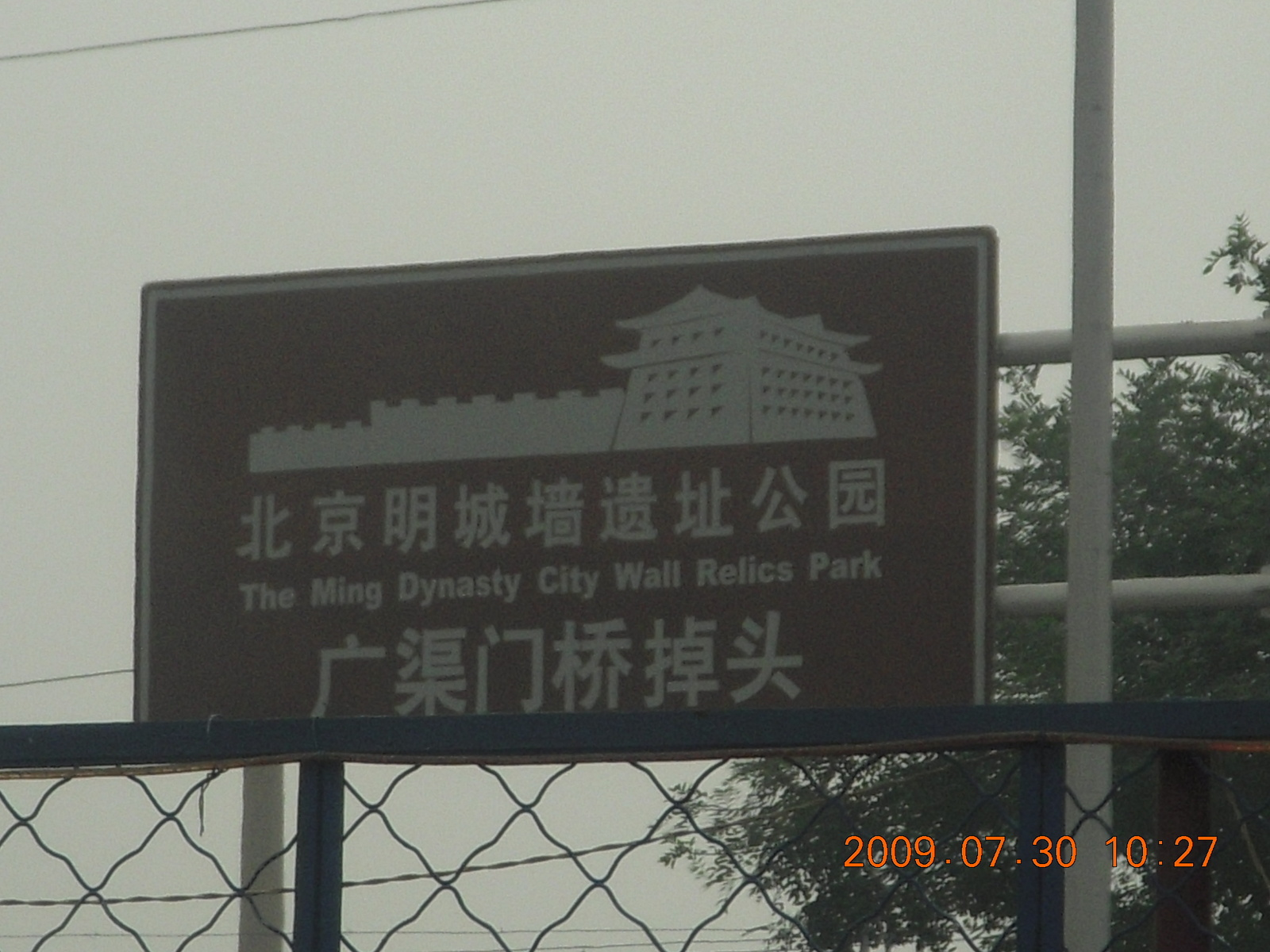 China eclipse - Beijing - Ming park sign