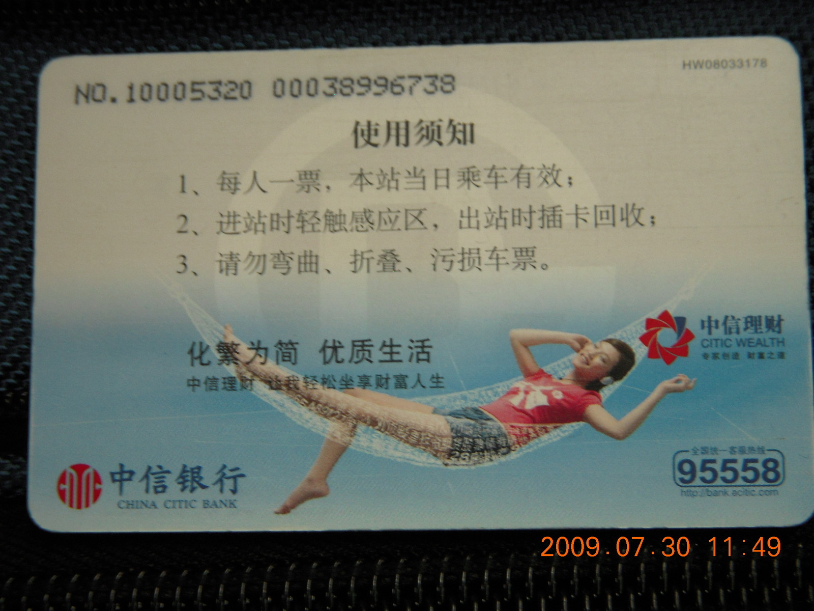 China eclipse - Beijing subway ticket